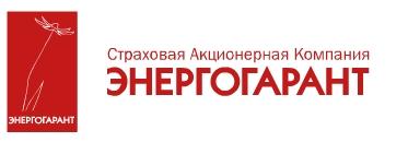 ОАО САК «ЭНЕРГОГАРАНТ»