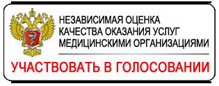 rosminzdrav-golos
