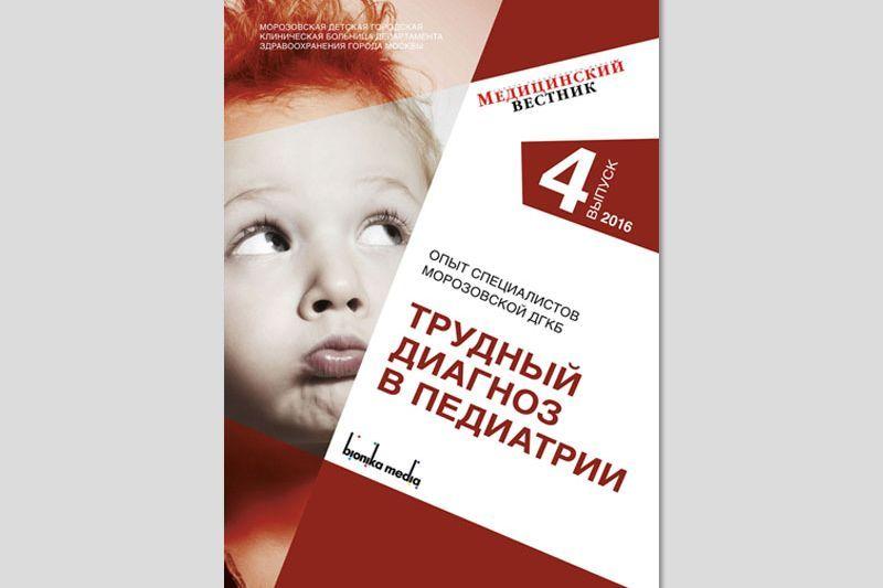 trudnyy-diagnoz-v-pediatrii-4